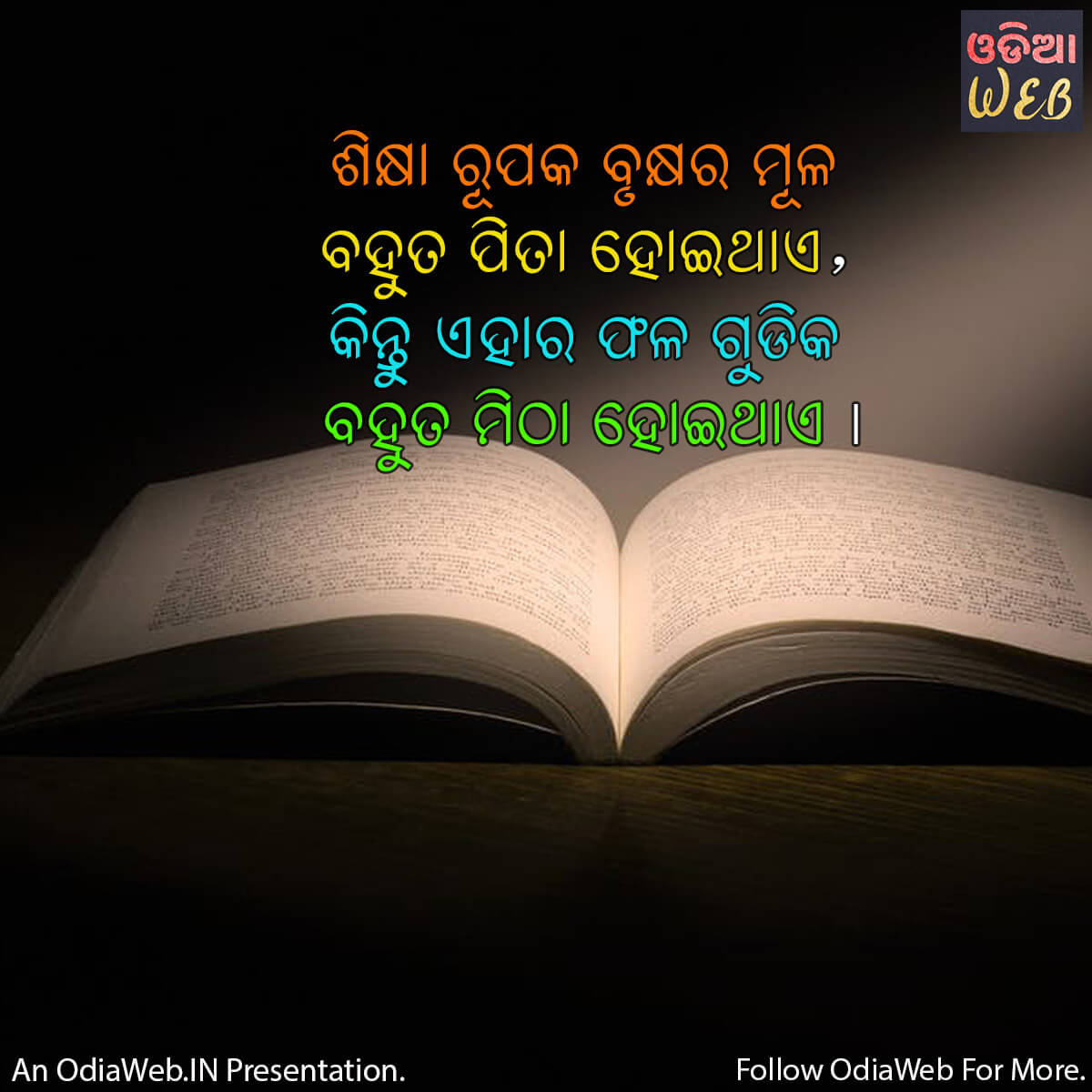 Odia Quotes on Learning
