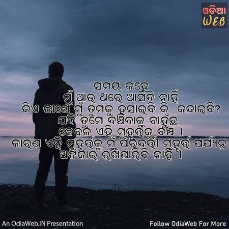 Odia Quotes on Time