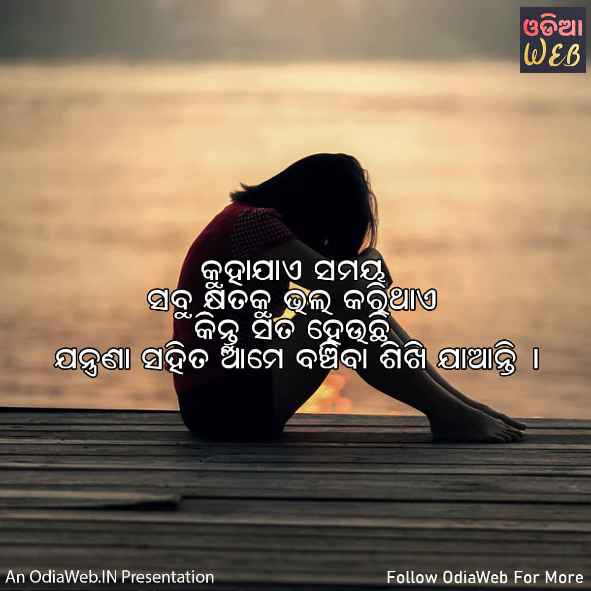 Odia Quotes on Time1