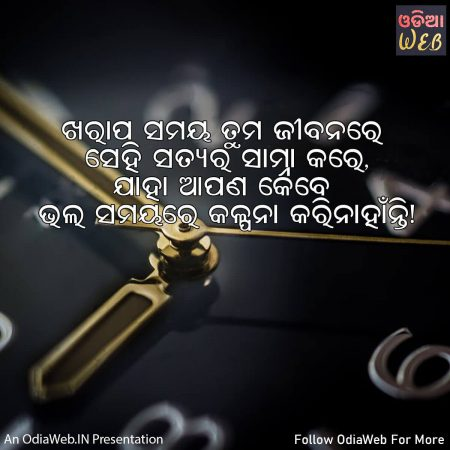Odia Quotes on Time2