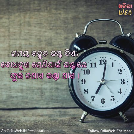 Odia Quotes on Time3