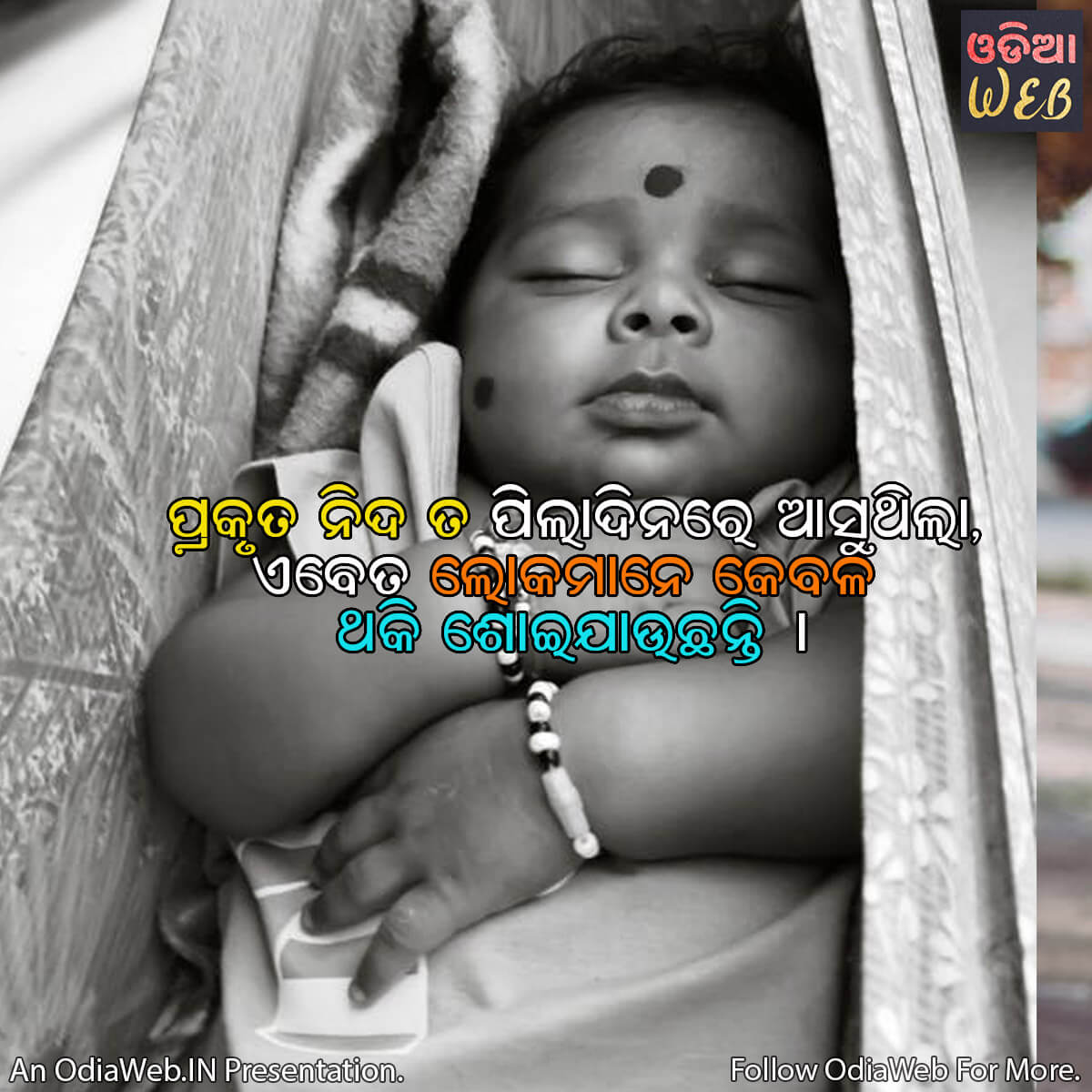 Odia Quotes on sleeping