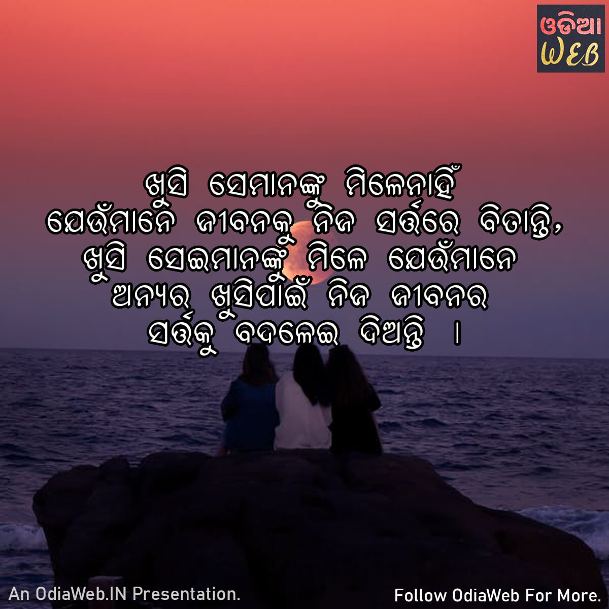 Odia Quoteson Happiness