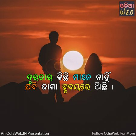 Odia Relationship Quotes