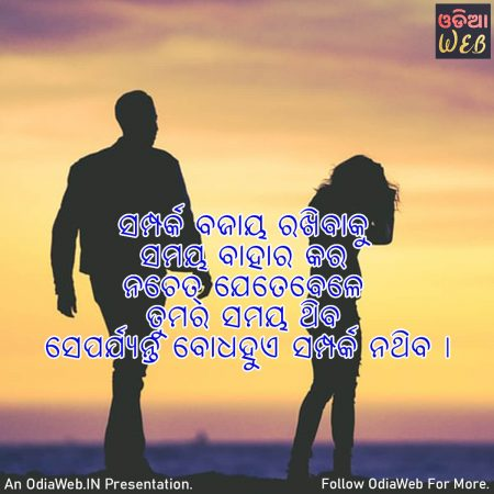 Odia Relationship Quotes1