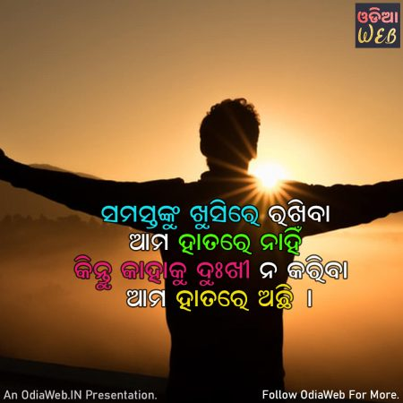 Odia Relationship Quotes2