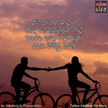 Odia Relationship Quotes3