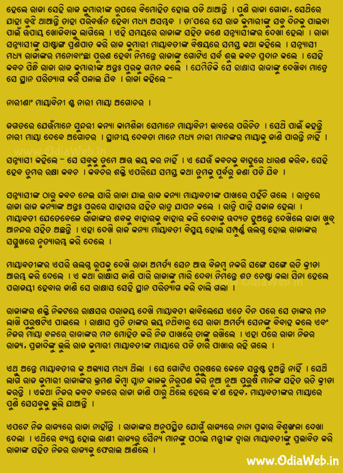 Odia Short Story Nari Maya Debe Agachora3