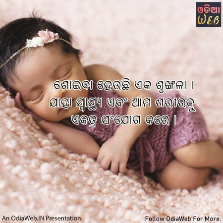 Odia Sleeping Quotes