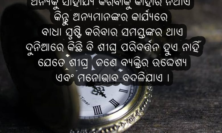 Odia Time Quotes