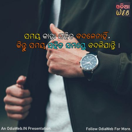 Odia Time Quotes6