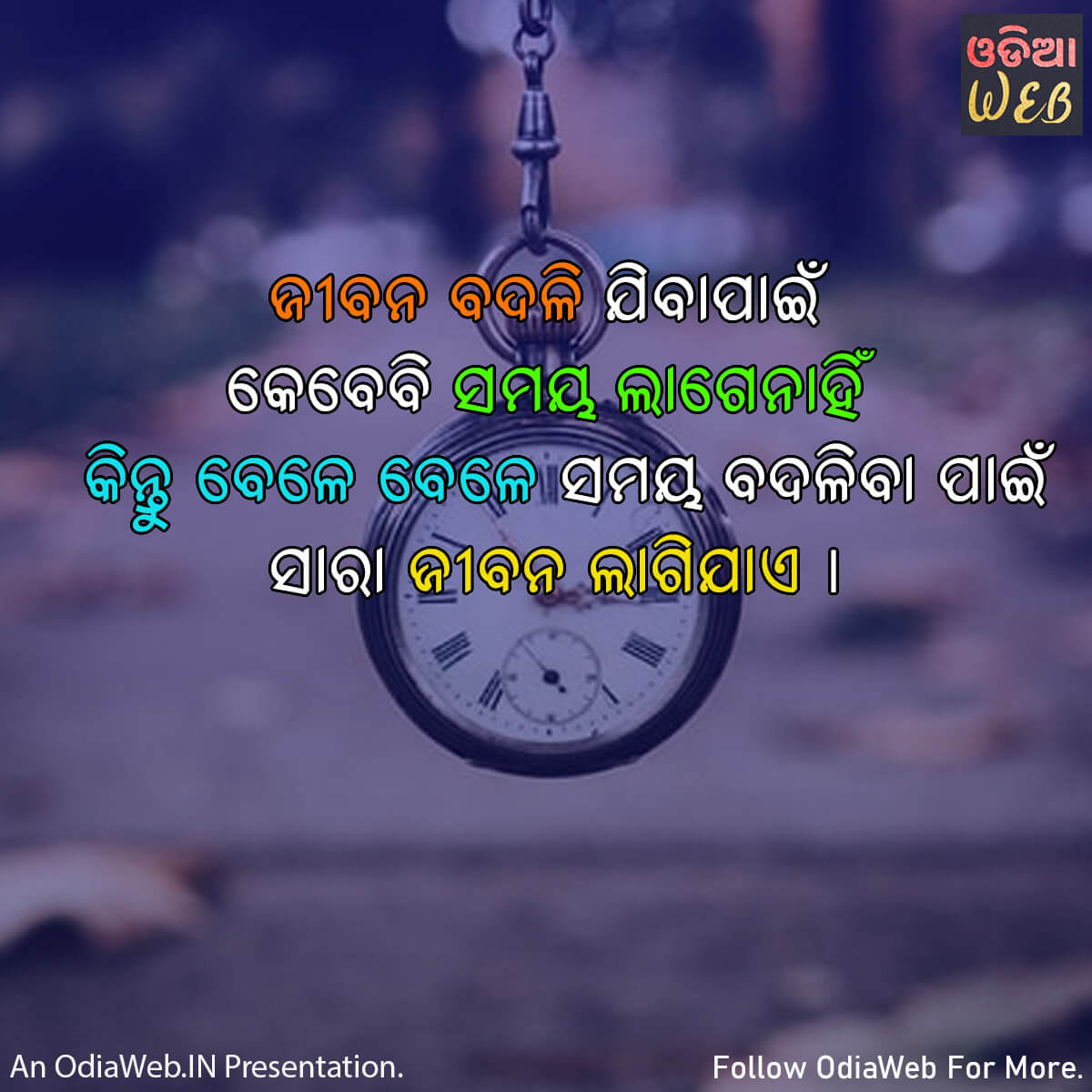 Odia Time Quotes7