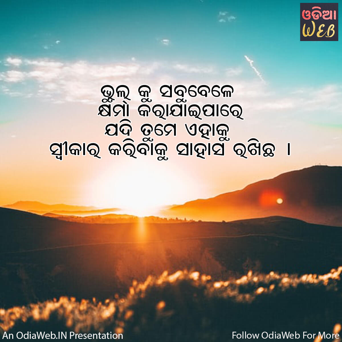 Odia foregive Quotes2