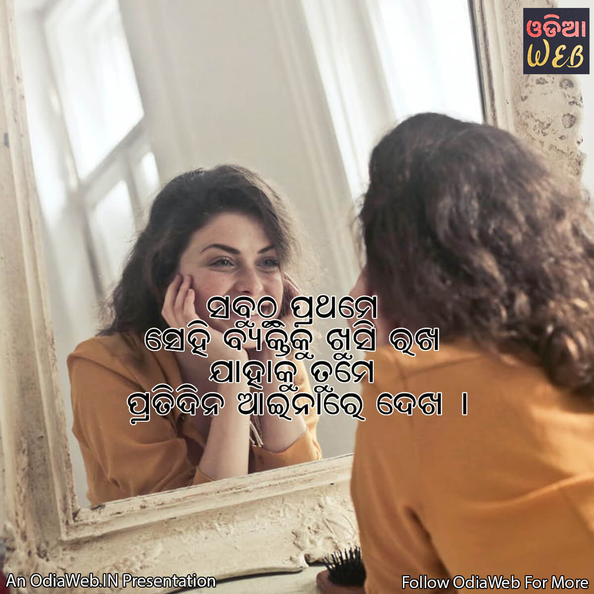 Odia happiness Quotes1