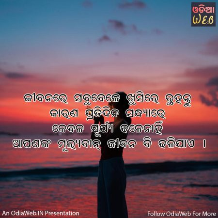 Odia happiness Quotes2