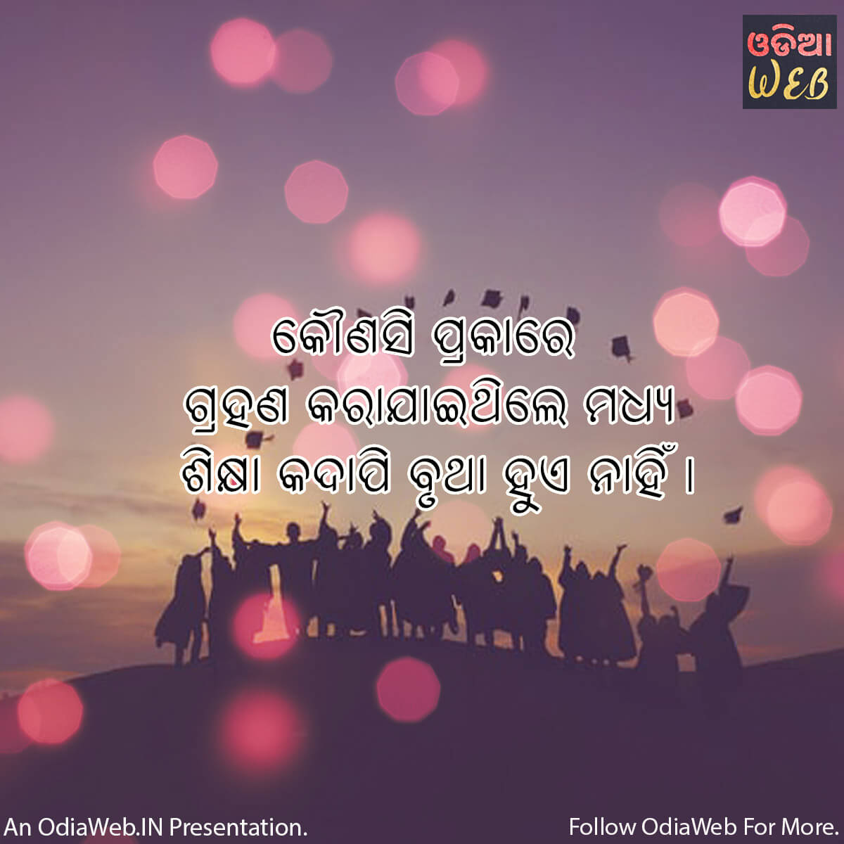 Odia learning quotes