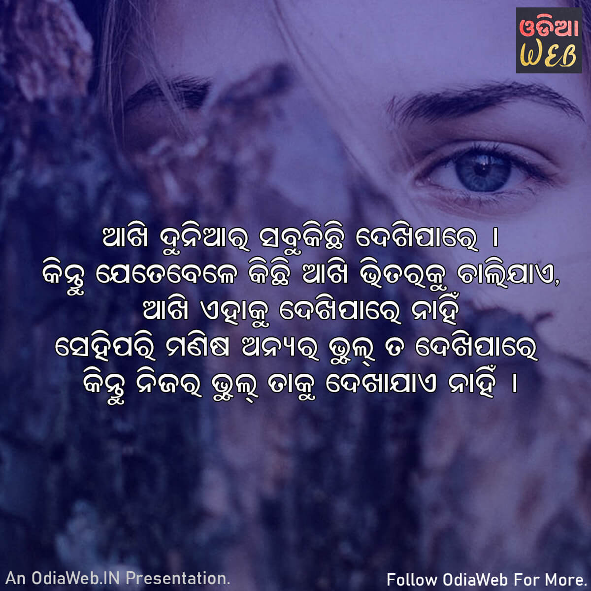 Odia mistake Quotes1