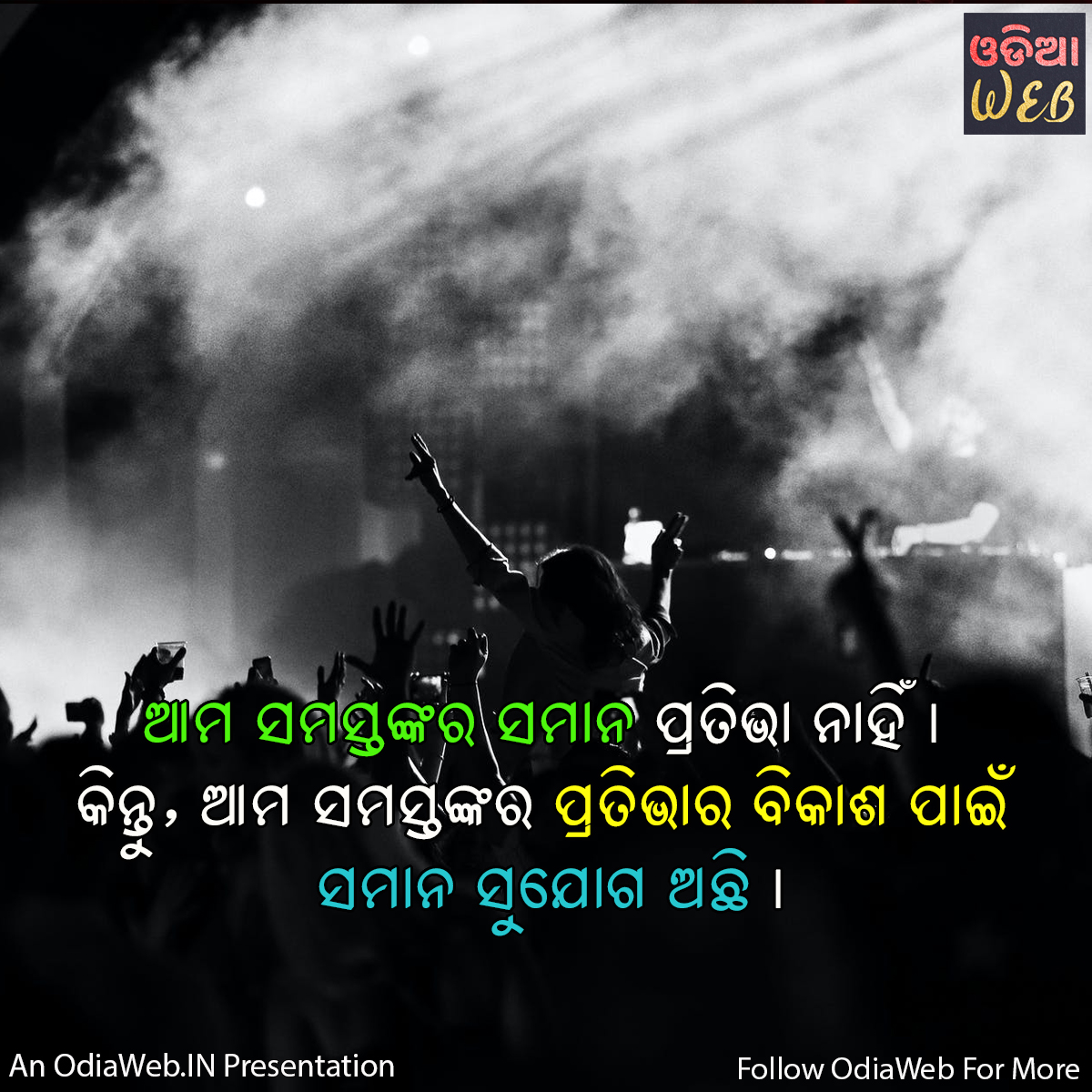 Odia motivational Quotes2