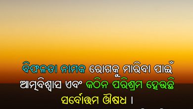 Odia motivational Quotes3