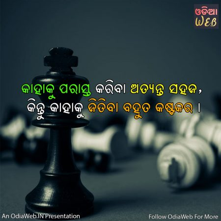 Odia motivational Quotes4