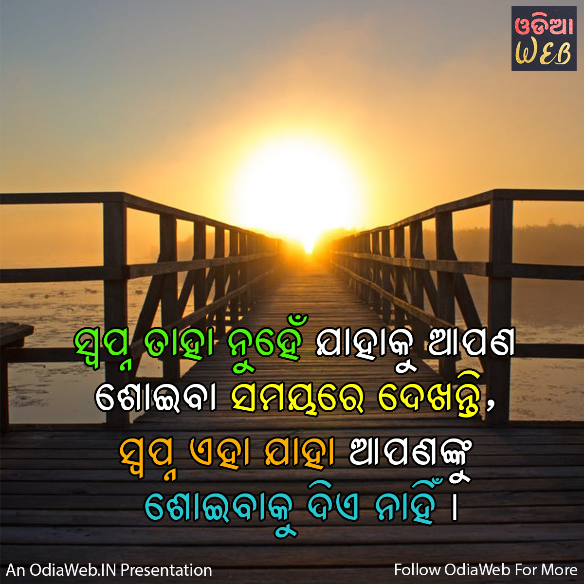 Odia motivational Quotes5