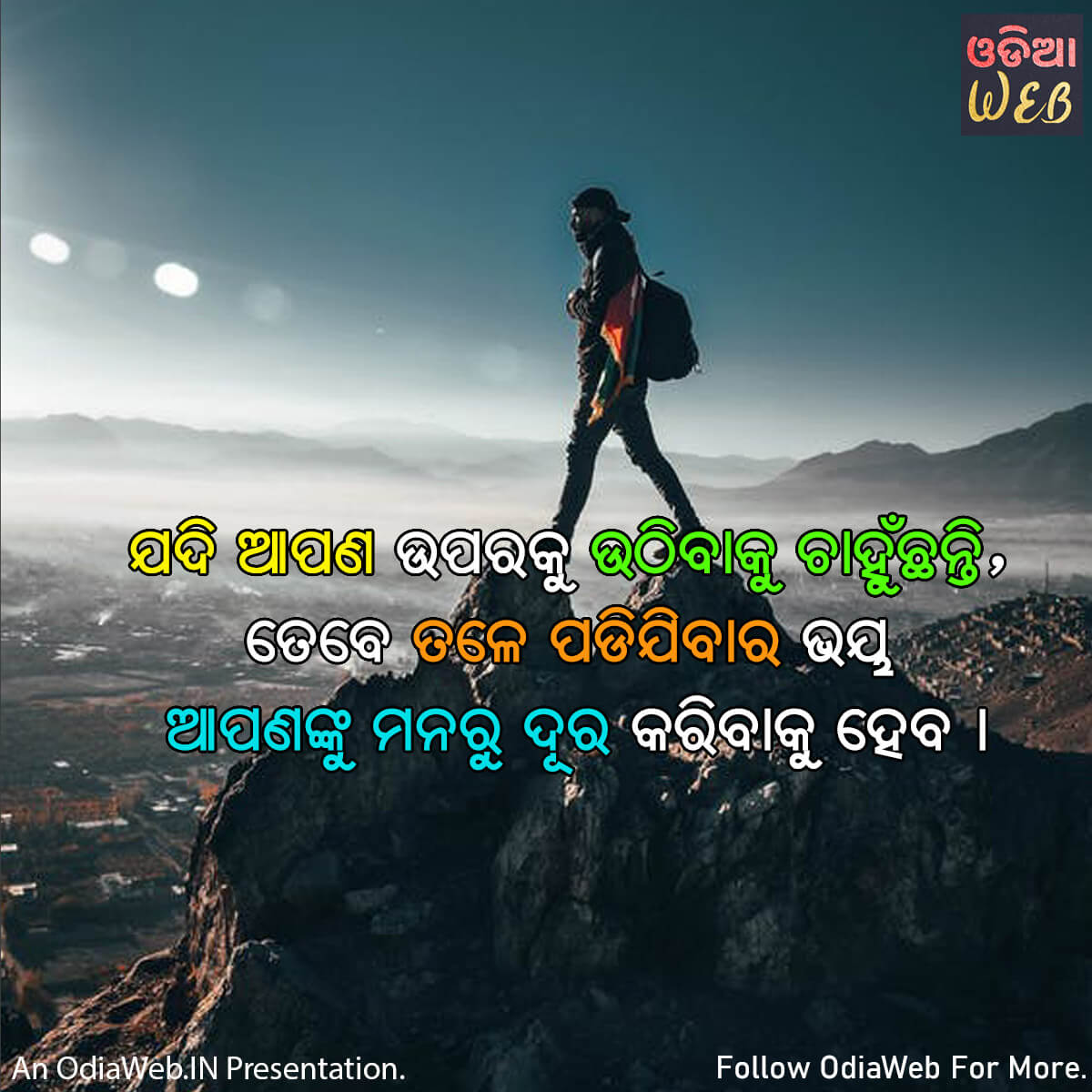 Odia motivational quotes7