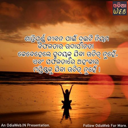 Odia peaceful life quotes