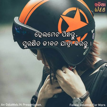 Road Safety Odia Quotes