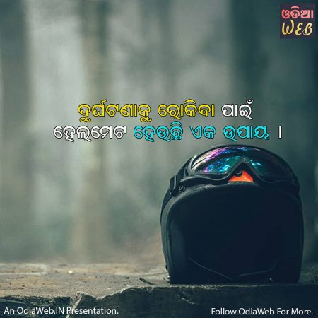 Road Safety Odia Quotes1