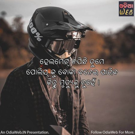 Road Safety Odia Quotes2