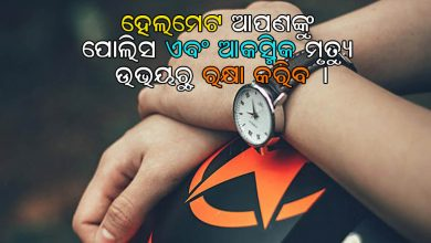 Road Safety Odia Quotes3