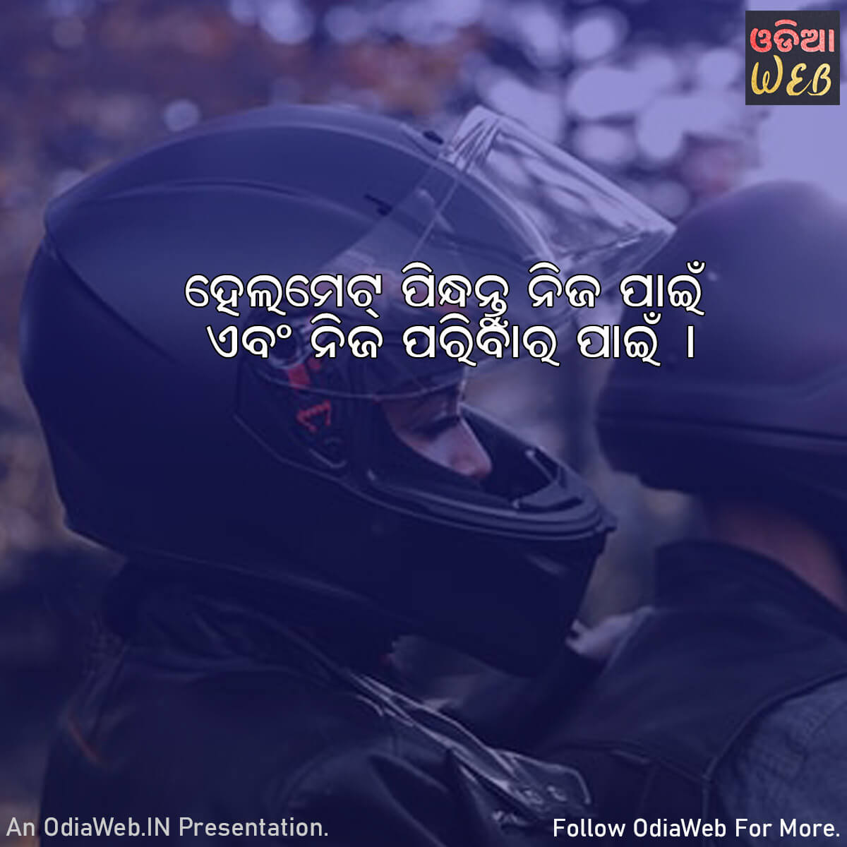 Road Safety Quotes in Odia