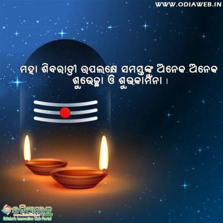 Maha Shivaratri Wishes in Odia