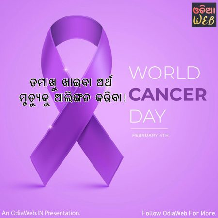 World Cancer Day Messages1