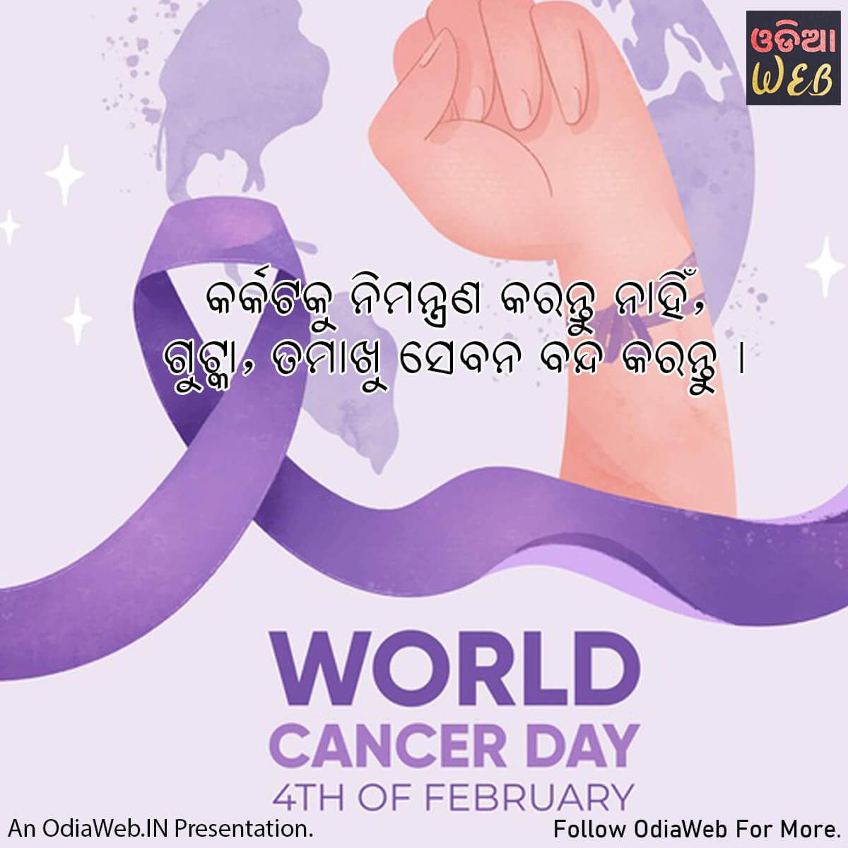 World Cancer Day Message2