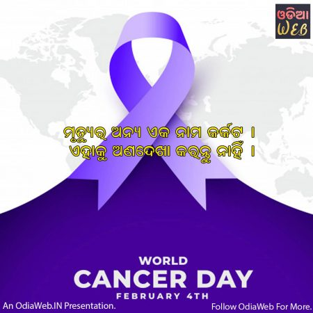 World Cancer Day Quotes3