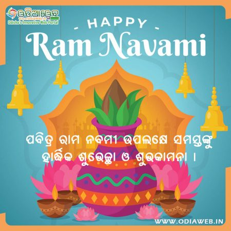 Happy Rama Nabami Odia Wishes3