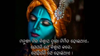 Lord Krishna Quotes1