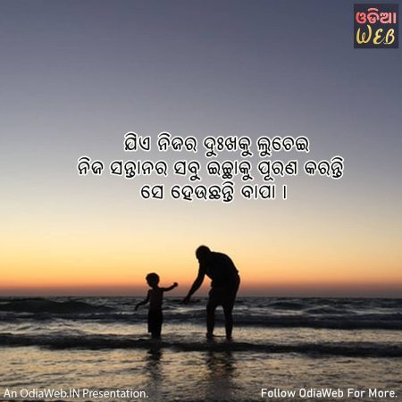 Odia Quotes on Father