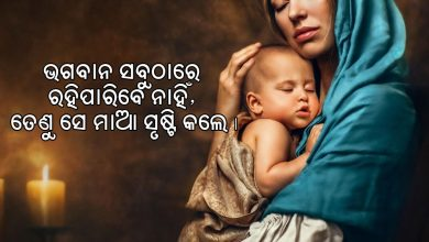 Odia Quotes on Mother