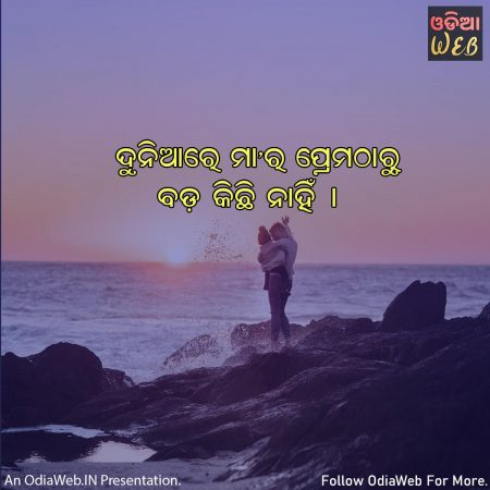 Odia Quotes1 on Mother