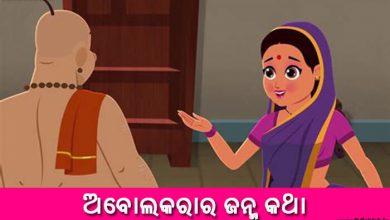Odia Short Story Abolakarara Janma Katha