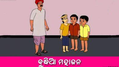Odia Short Story Budhia Mahajana