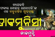 Odia Short Story Dakamunshi