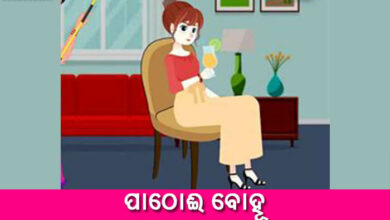 Odia Short Story Pathoi Bohu